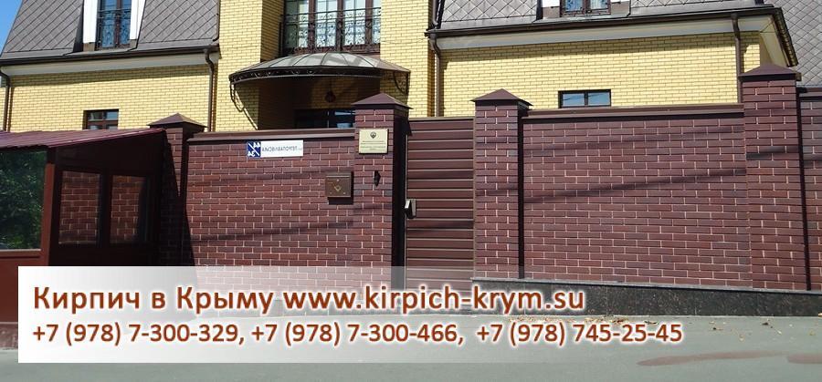 Забор из кирпича Севастополь