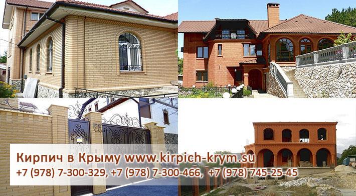 Облицовочный кирпич в Севастополе цена